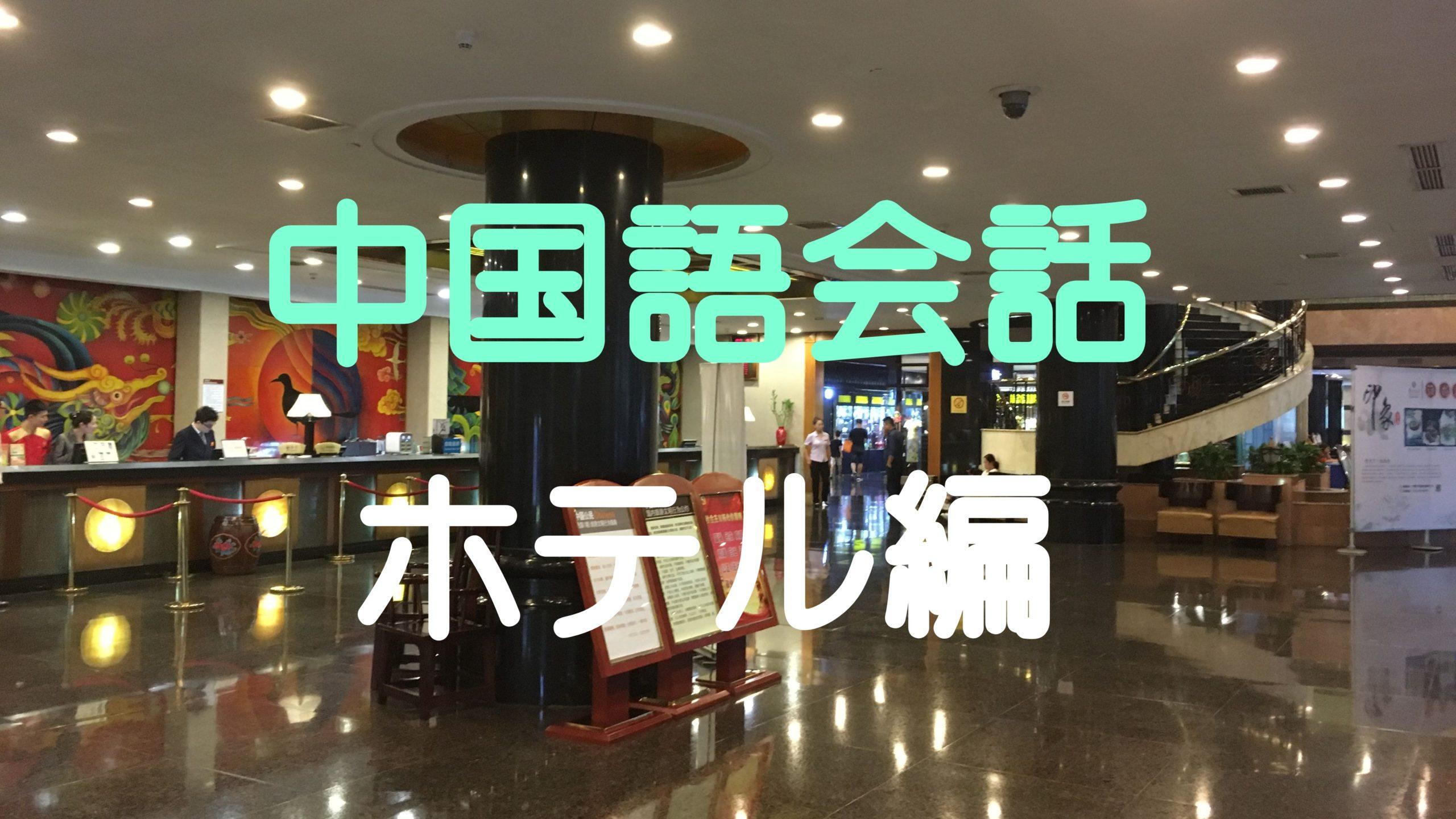 中国語会話 ホテル編