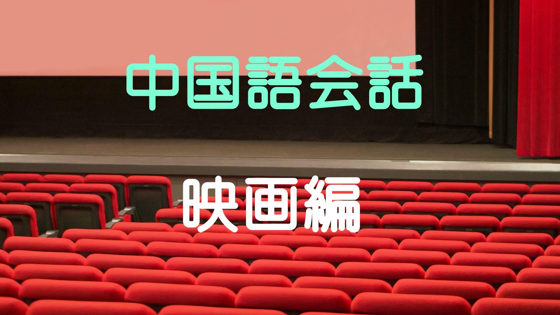 中国語会話 映画編