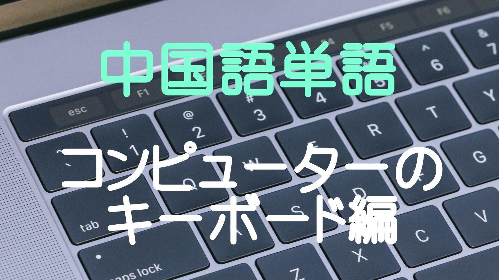 中国語単語 コンピューターのキーボード編