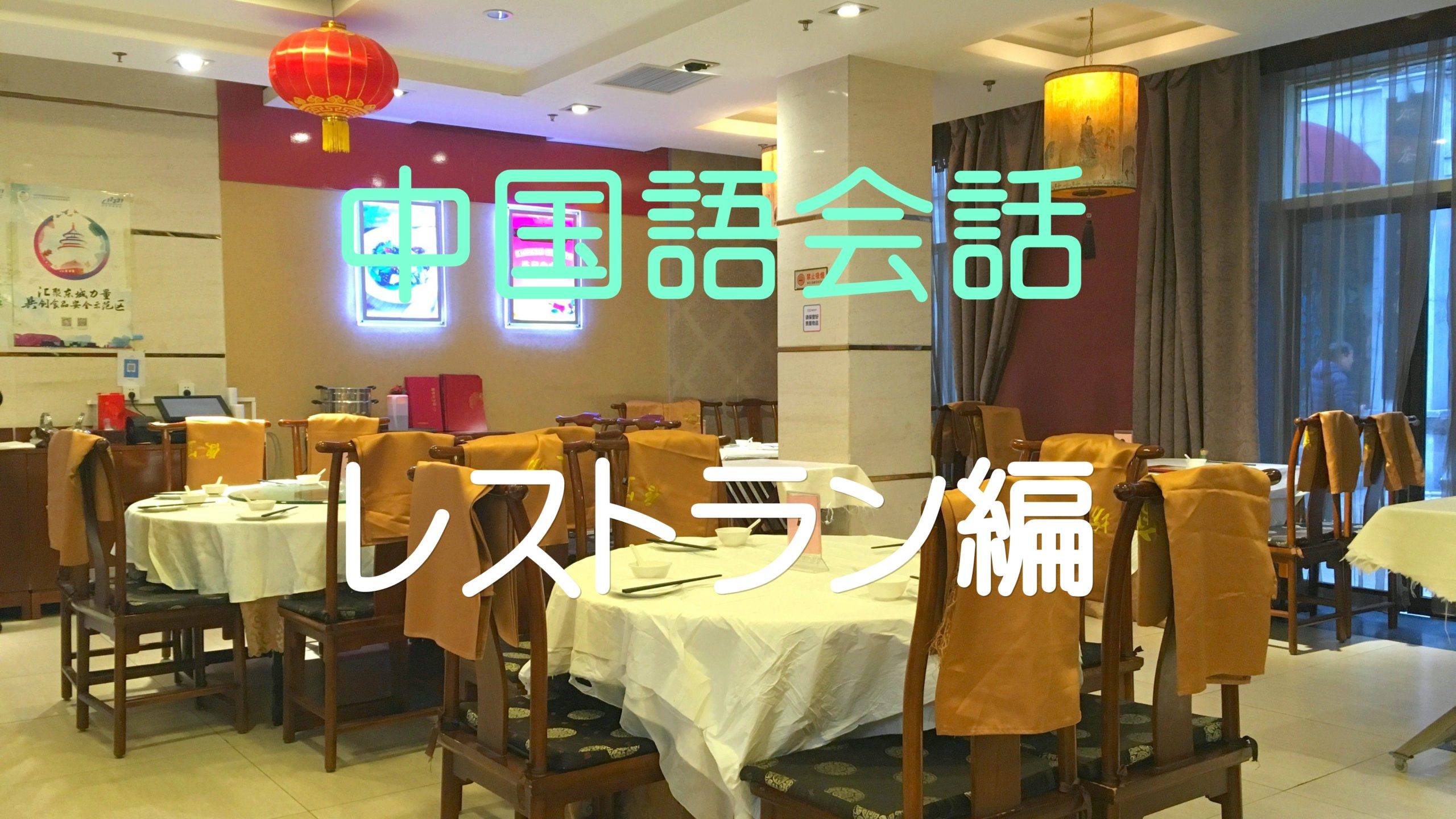 中国語会話 レストラン編