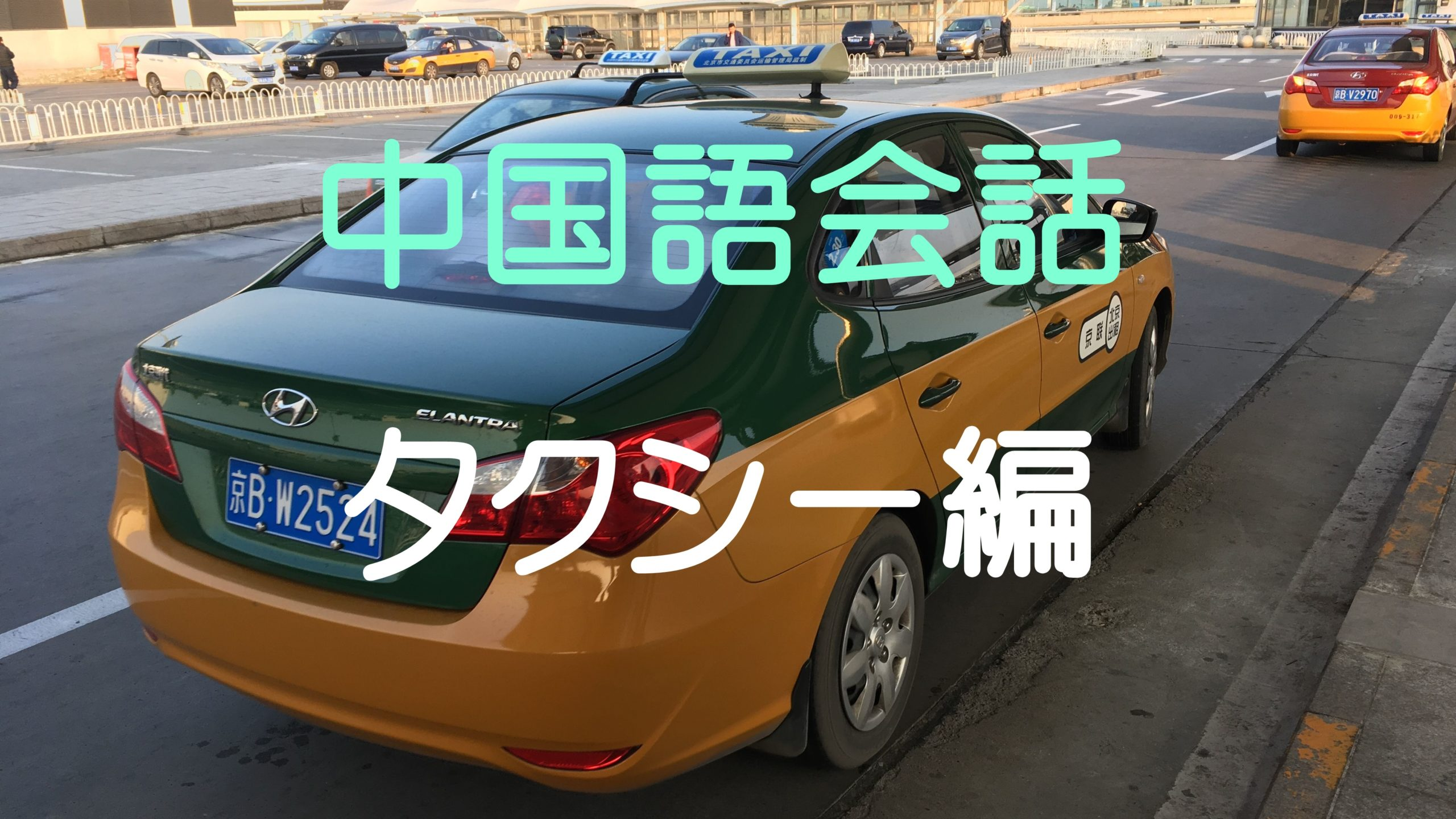 中国語会話 タクシー編