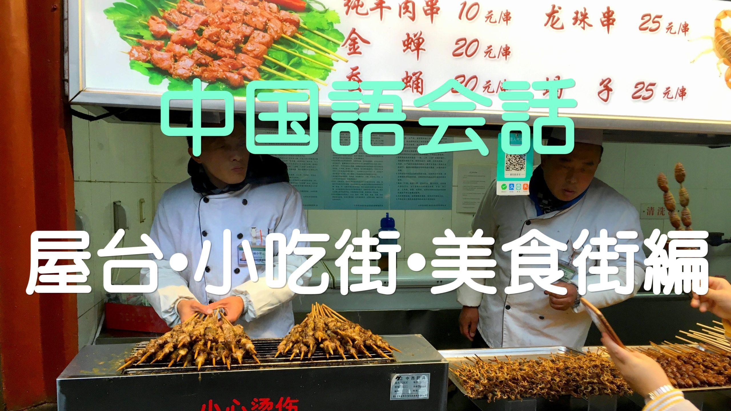 中国語会話 屋台・小吃街・美食街編