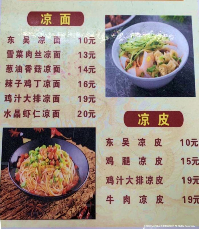 中国の食堂の夏メニュー
