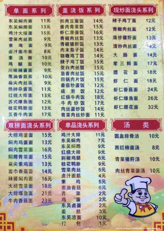 中国の食堂メニューその2