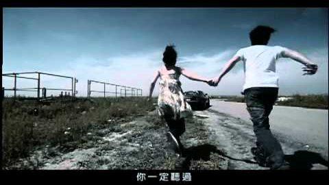 范逸臣 Love Story MV