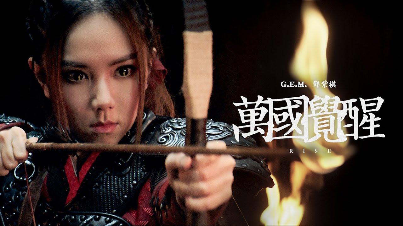 鄧紫棋 G.E.M.萬國覺醒 MV