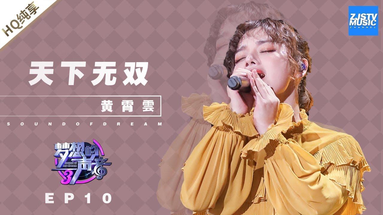 黄霄雲 天下无双 MV