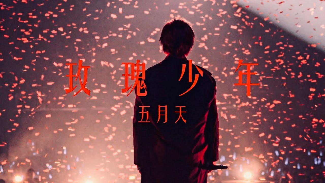五月天 Mayday 玫瑰少年 MV