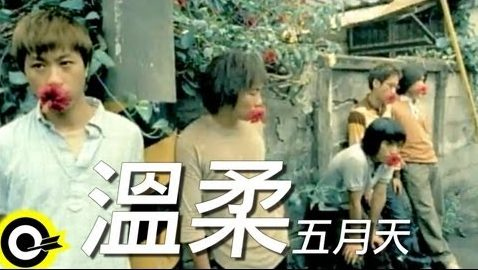 五月天 Mayday 温柔 MV