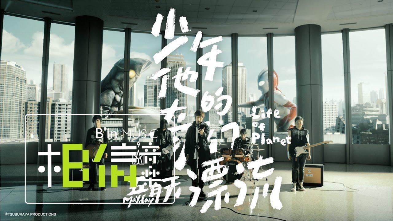 五月天 Mayday 少年他的奇幻漂流 MV