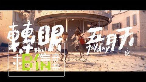 五月天 Mayday 轉眼 MV