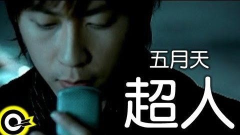 五月天 Mayday 超人 MV