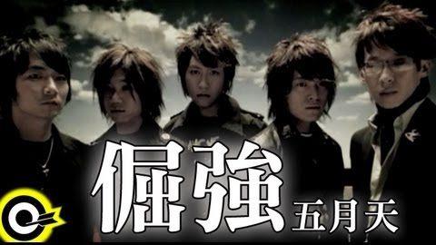 五月天 Mayday 倔強 MV