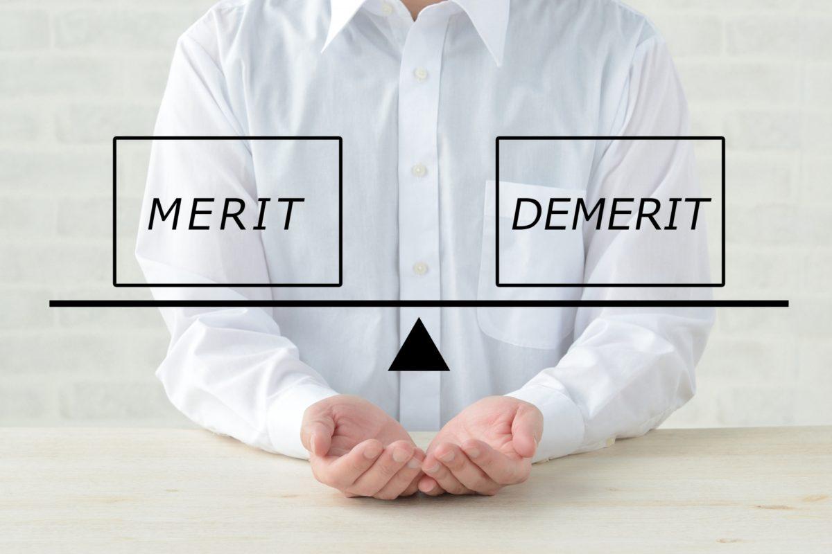 メリット・デメリットの比較図