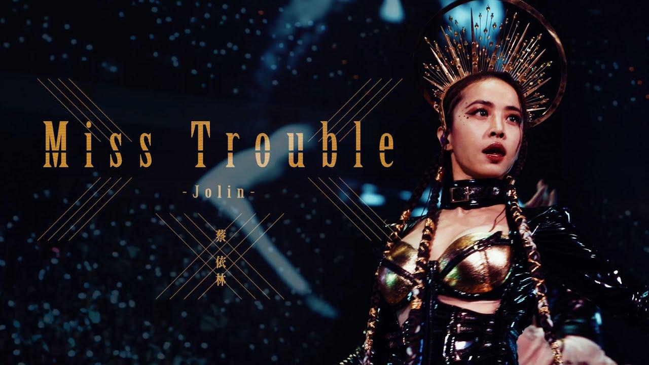 蔡依林 Miss Trouble MV
