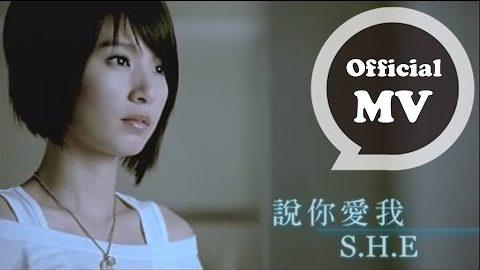 S.H.E 說你愛我 MV
