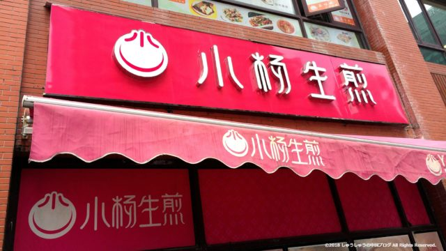 上海 小楊生煎 安くておいしい焼き小籠包