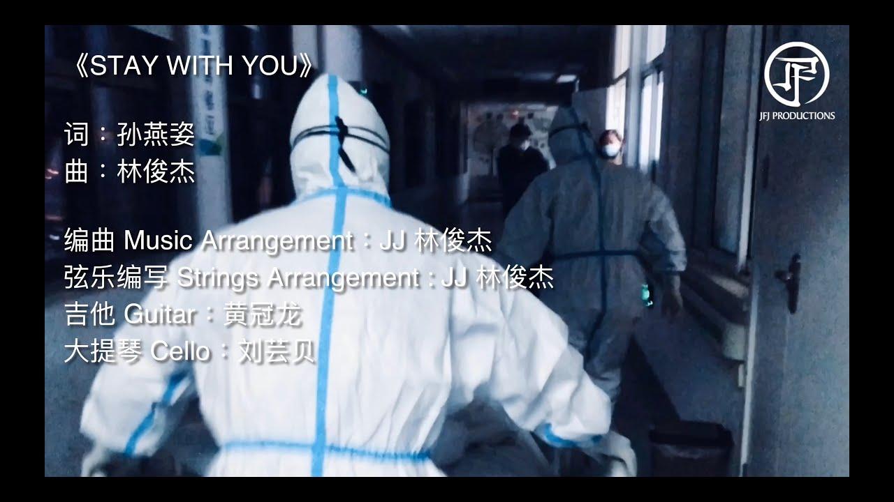林俊傑 Stay with you MV